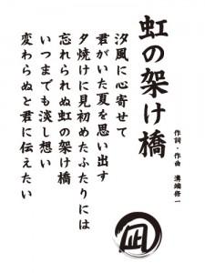 nijikake0709